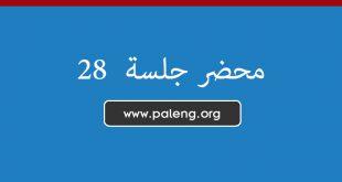 f488354c3 التأمين الصحي – نقابة المهندسين – مركز القدس